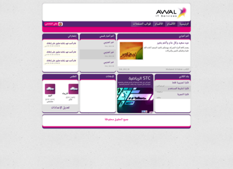 AWAL Internal Portal Design